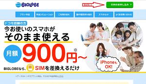 Xem ngay cách đăng ký sim giá rẻ tại Nhật không cần thẻ tín dụng