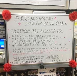 Xúc động bức thư của nhân viên nhà ga gửi đến học sinh tốt nghiệp