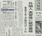 TIN VUI: Thực tập sinh tại Nhật Bản có thể gia hạn lên tới 10 năm