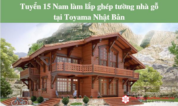 Tuyển 15 Nam làm lắp ghép tường nhà gỗ tại Toyama Nhật Bản, không yêu cầu tiếng