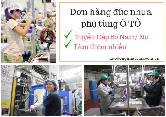 Tuyển GẤP 60 Nam/ Nữ làm Đúc nhựa phụ tùng Ô TÔ làm việc tại tỉnh KAGAWA