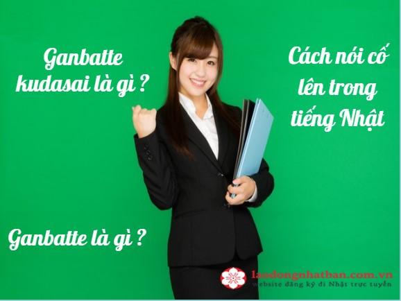 Ganbatte là gì? Ganbatte kudasai là gì? Cách nói cố lên trong tiếng Nhật