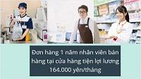 Đơn hàng 1 năm nhân viên bán hàng tại cửa hàng tiện lợi lương 164.000 yên/tháng