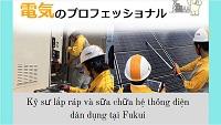Đơn hàng kỹ sư lắp ráp và sữa chữa hệ thống điện dân dụng tại Fukui